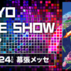 明日からの東京ゲームショウ2017に参加します