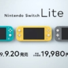 Nintendo Switch Liteが発売決定