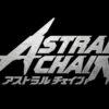 ASTRAL CHAIN レギオンとともに Part1