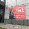 特別展 三国志+ペルソナ5 聖地巡礼 三軒茶屋編