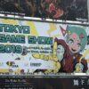 東京ゲームショウ2019 一般公開 1日目